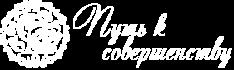 """Центр эстетической косметологии """"Путь к совершенству"""""""